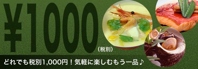 1000円(税別)追加料理