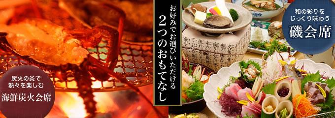 港町・下田ならではの、新鮮な旬の素材をテーブルいっぱいにご用意致します。