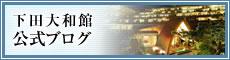 下田大和館公式ブログ