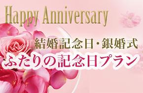 結婚記念日・銀婚式ふたりの記念日プラン