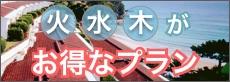 火・水・木曜日がお得なプラン