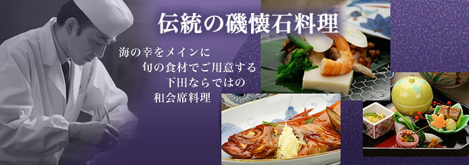 伝統の磯懐石料理