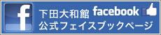 下田大和館公式フェイスブック