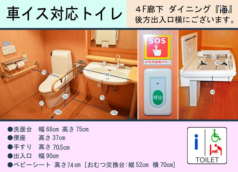 車イス対応トイレ