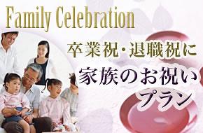 卒業式・退職の祝に家族のお祝いプラン