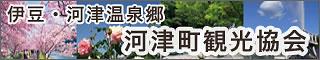 河津町観光協会