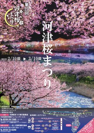 河津桜イベントポスター